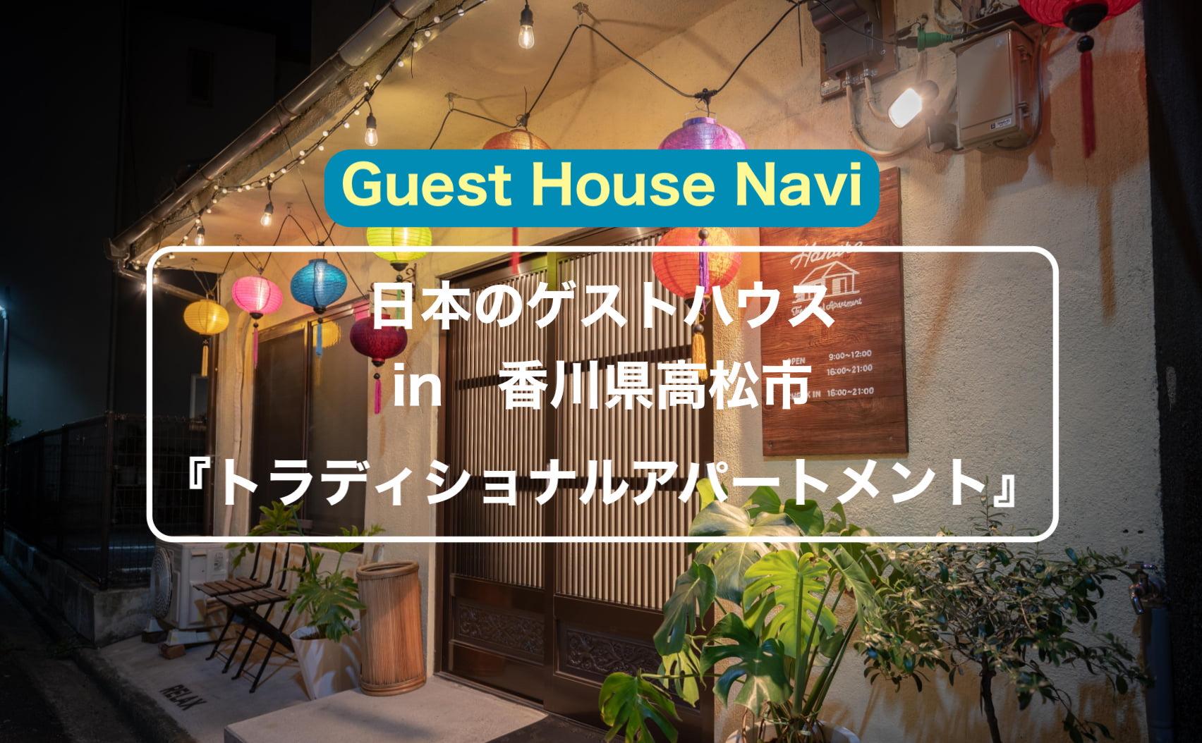 【高松市のゲストハウス】トラディショナルアパートメント(Traditional Apartment))をご紹介します。