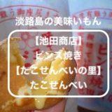 淡路島の美味いもん【池田商店 ピンス焼き】【たこせんべいの里】