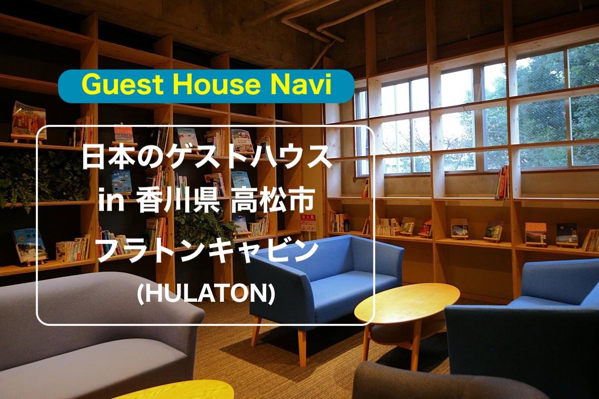 【高松市のゲストハウス】フラトンキャビン(HULATON)をご紹介します。