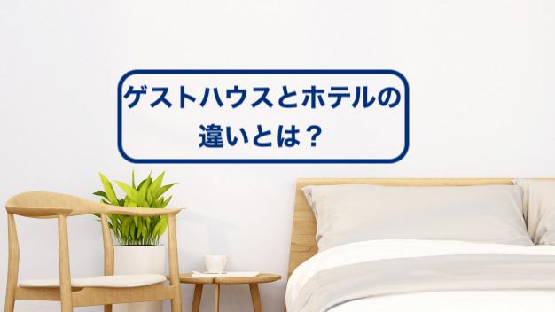 ゲストハウスとホテルの違いを分かりやすく解説します。