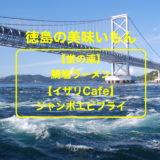 徳島の美味いもん【堂の浦 鯛塩ラーメン】【イザリCafe ジャンボエビフライ】