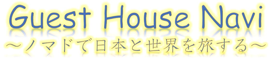 ノマドでゲストハウスを旅するしゅんぺーのブログ
