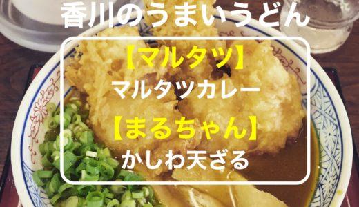 香川のうまいうどん【マルタツ カレーうどん】【まるちゃん かしわ天ざる】