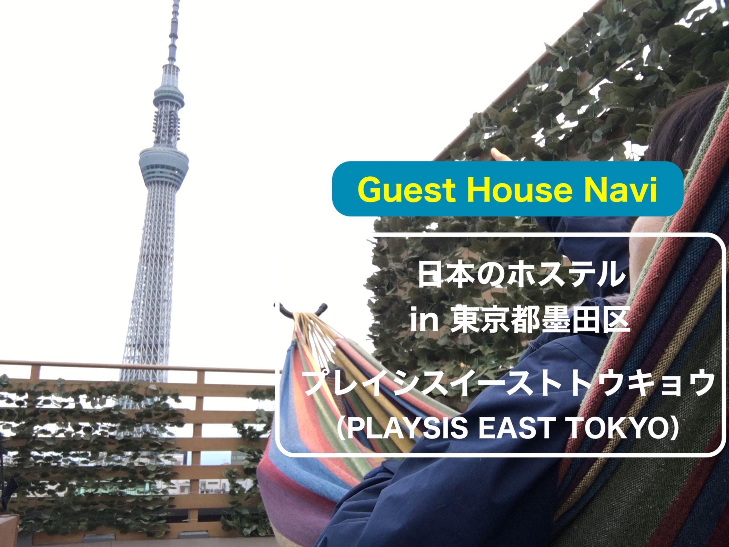 【東京のホステル】プレイシス ホステルイーストトウキョウ(PLAYSIS Hostel EAST YOKYO)をご紹介します。