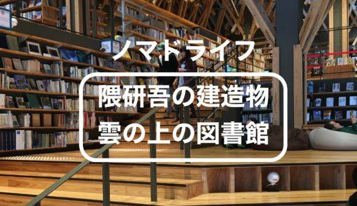 【隈研吾建造物】高知の雲の上の図書館の旅