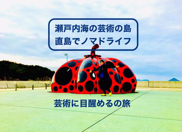 【瀬戸内海の芸術の島】直島で芸術巡りの旅
