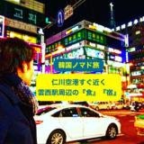 【韓国ノマド旅】仁川空港からすぐ近く雲西(ウンソ)駅の『食』と『宿』