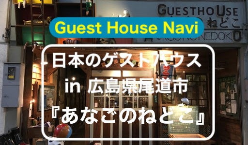【広島のゲストハウス】シャッター街の再生『あなごのねどこ』をご紹介します