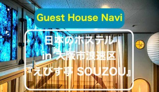【大阪のホステル】開放的なYoutuberの『えびす亭 SOUZOU』をご紹介します。