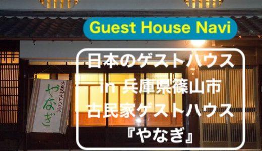 【兵庫の古民家ゲストハウス】やなぎをご紹介します。