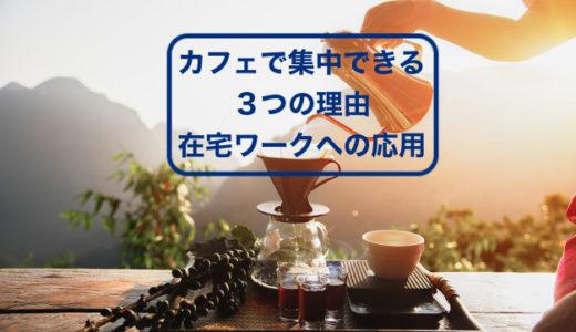 カフェで集中できる3つの理由と在宅ワークへの応用方法をご紹介します。
