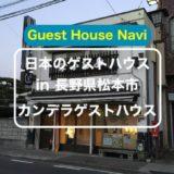 【長野のゲストハウス】味噌蔵再生『カンデラ』をご紹介します。