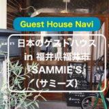 【福井県】オーナー1人の小さなゲストハウス『SAMMIE'S(サミーズ)』についてご紹介します。