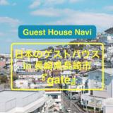 【長崎のゲストハウス】上質な部屋を『GATE』で貸し切ろう。
