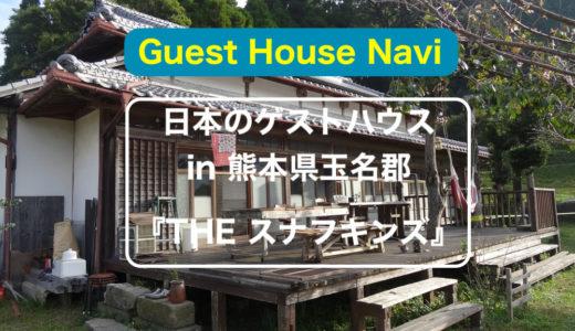 【熊本のゲストハウス】『THE スナフキンズ』をご紹介します。