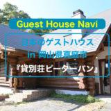 【岡山のコテージ】山奥にある貸別荘『ピーターパン』をご紹介します。