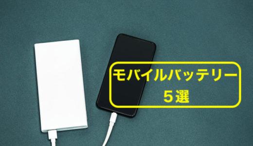 旅するフリーランスがおすすめするパソコンも使える大容量モバイルバッテリー5選