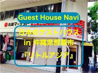 【沖縄のゲストハウス】場所良し価格良し『リトルアジア』をご紹介します。
