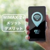 自宅以外の作業で使ってる「WiMAX 2+」のメリットとデメリットを解説します。