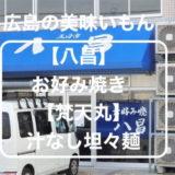 広島の美味いもん【八昌 お好み焼き】【梵天丸 汁なし坦々麺】