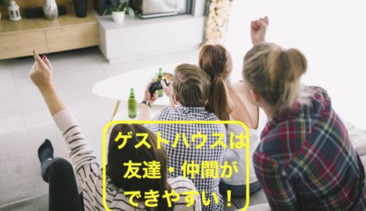 ゲストハウスは友達ができやすい3つの理由をお伝えします。