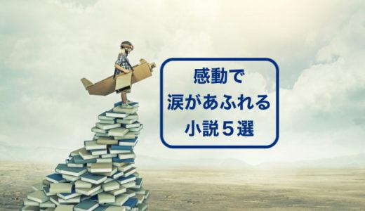 1年に100冊以上本を読むノマドワーカーが選ぶ感動で涙があふれる小説5選