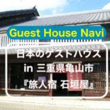 【三重のゲストハウス】旅人宿『石垣屋』をご紹介します