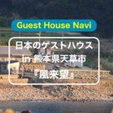 【熊本のゲストハウス】海の遊びが詰まった『風来望』をご紹介します。