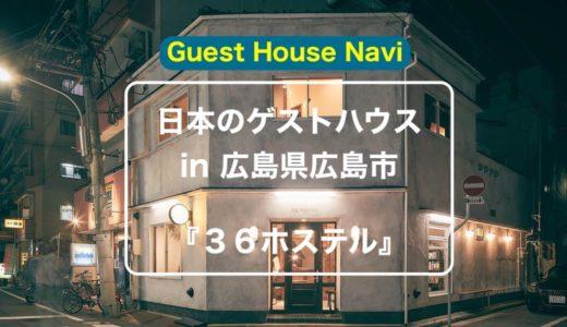 【広島のホステル】『36ホステル』をご紹介します。