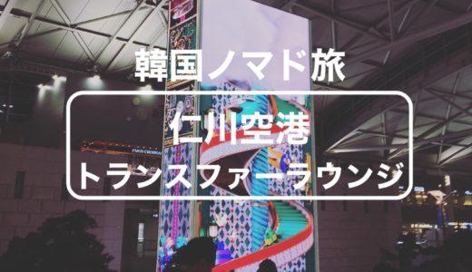 【韓国ノマド旅】仁川空港にタダで泊まれるトランスファーラウンジ!