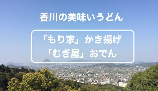 香川の美味いうどん【もり家 かき揚げ】【むぎ屋 おでん】