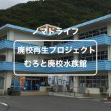 【廃校再生で水族館に】高知県のむろと廃校水族館をご紹介します。