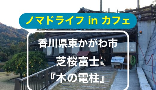 【香川のノマド旅】全てが店主家族のDIYカフェ『木の電柱』をご紹介します
