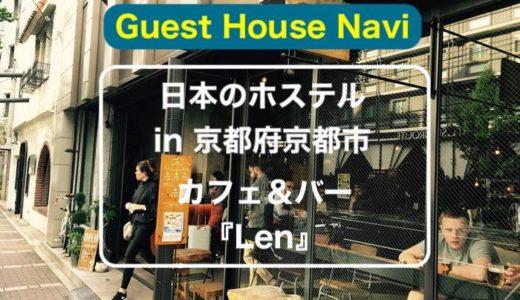 【京都のホステル】『Len』をご紹介します。