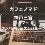 【カフェノマド】神戸三宮の隠れ家『カフェ ケシパール&ケシパループ』