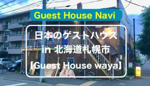 【北海道のゲストハウス】旅好きもおすすめの『waya』をご紹介します。