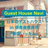 【奈良のゲストハウス】長谷寺で朝勤行『旅宿いったん』をご紹介します。