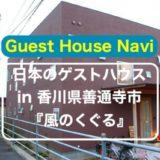 【香川のゲストハウス】お遍路さんも御用達『風のくぐる』をご紹介します