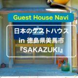 【徳島のゲストハウス】田舎の古民家『SAKAZUKI』をご紹介します