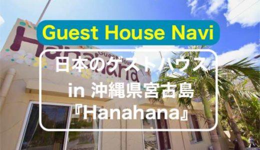 【沖縄のゲストハウス】宮古島の癒しの『Hanahana』をご紹介します