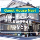 【長崎のゲストハウス】壱岐島の『みなとや』をご紹介します
