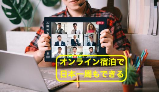 【ゲストハウスの取り組み】オンライン宿泊で日本一周ができる!