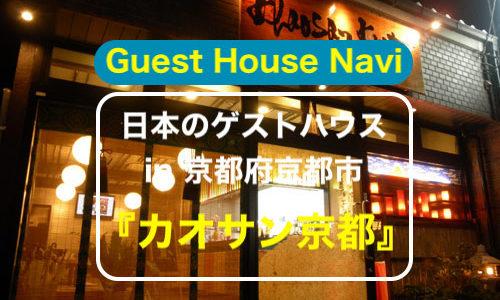 【京都のゲストハウス】国際的な『カオサン京都』をご紹介します