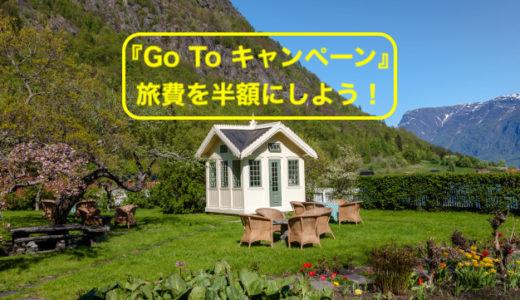 政府も旅行を推奨!『Go To Travel キャンペーン』で旅費を半額にしよう