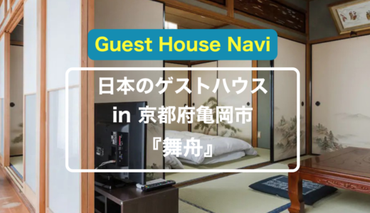 【京都のゲストハウス】川下り船頭さんの家『舞舟』をご紹介します