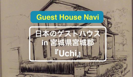 【宮城県のゲストハウス】松島湾がすぐそこ!アットホームな『Uchi』をご紹介します