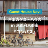 【京都のゲストハウス】下町の町屋『コンパス』をご紹介します