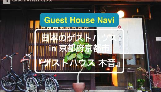 【京都のゲストハウス】旅好き夫婦の『木音』をご紹介します。