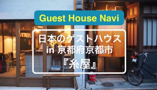 【京都のゲストハウス】織物の町、西陣の『糸屋』をご紹介します