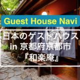 【京都のゲストハウス】大正時代へトリップできる『和楽庵』をご紹介します